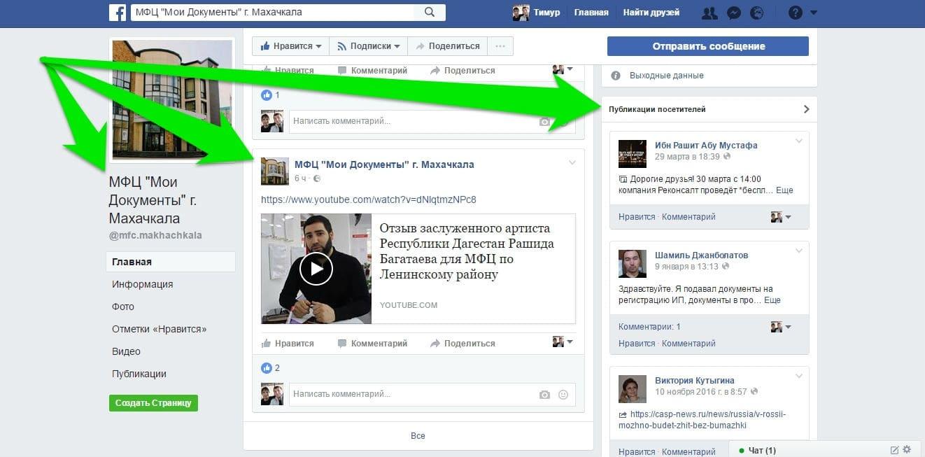 Разница между страницей и группой в фейсбук
