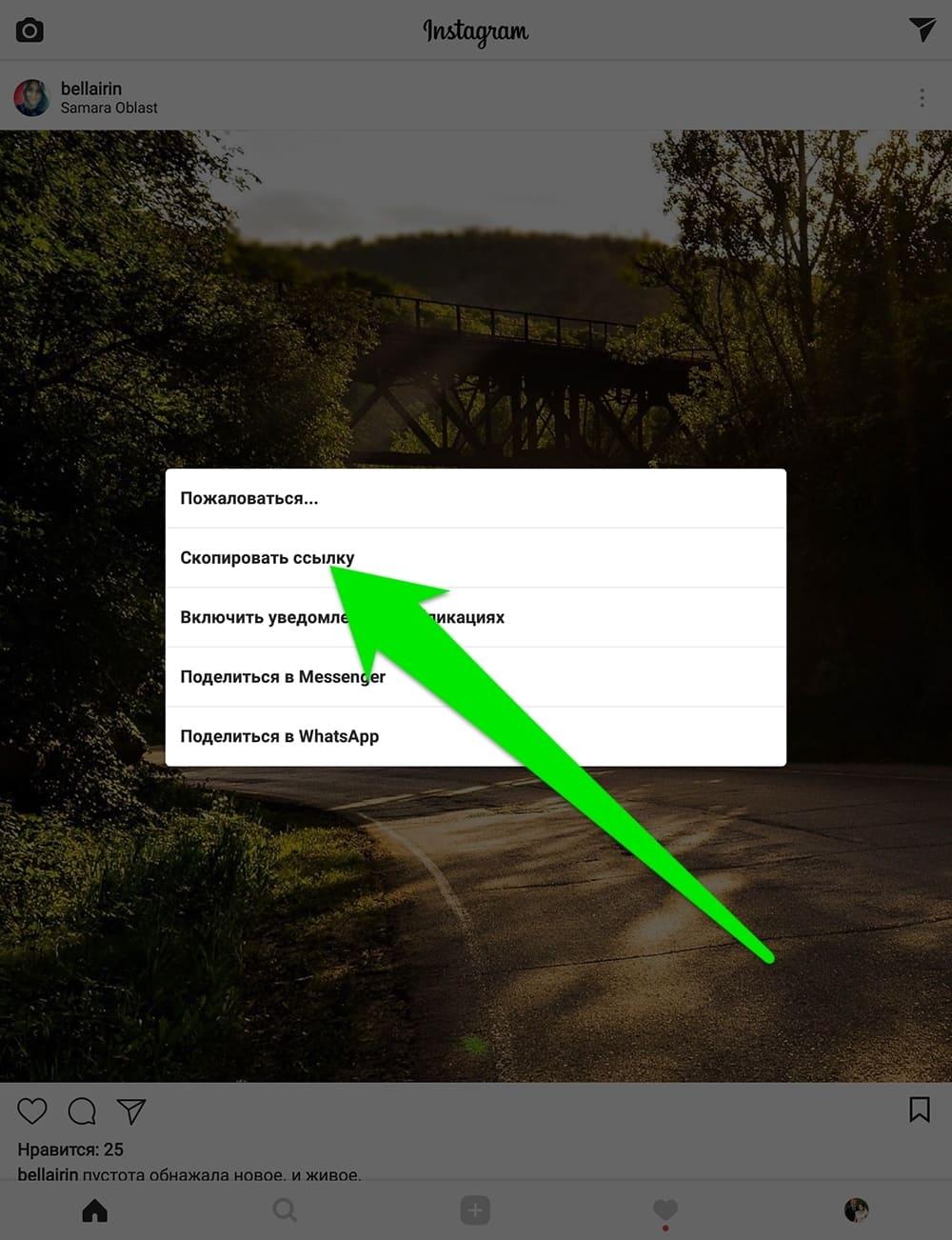 как репостнуть фото с текстом в инстаграме
