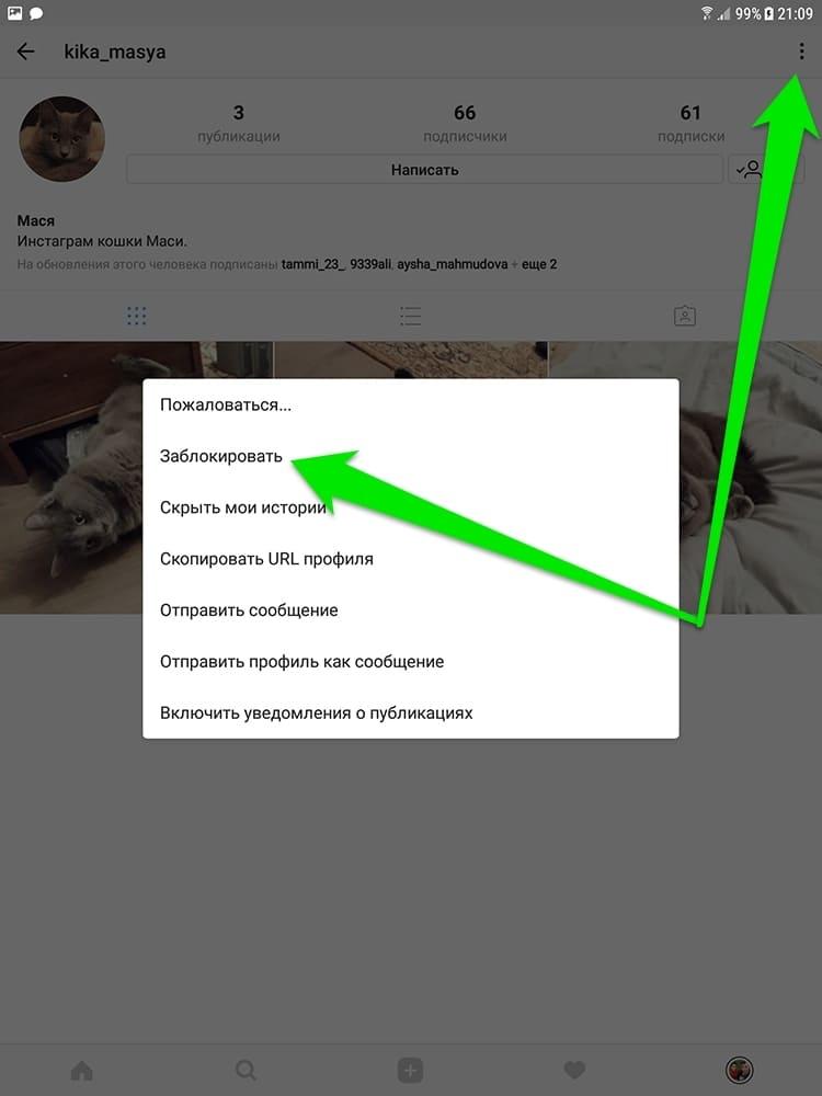 Как разблокировать аккаунт в инстаграмме если его сам заблокировал?