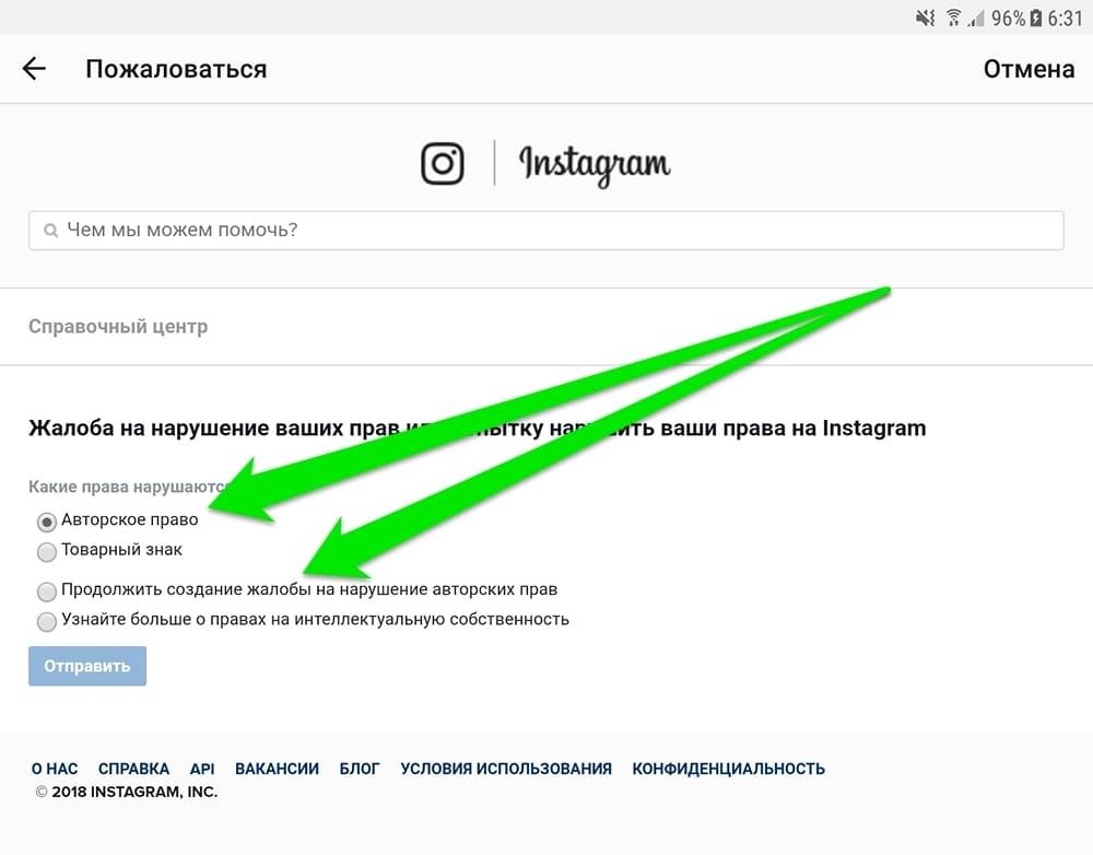 Авторское право на картинки в инстаграм, днем