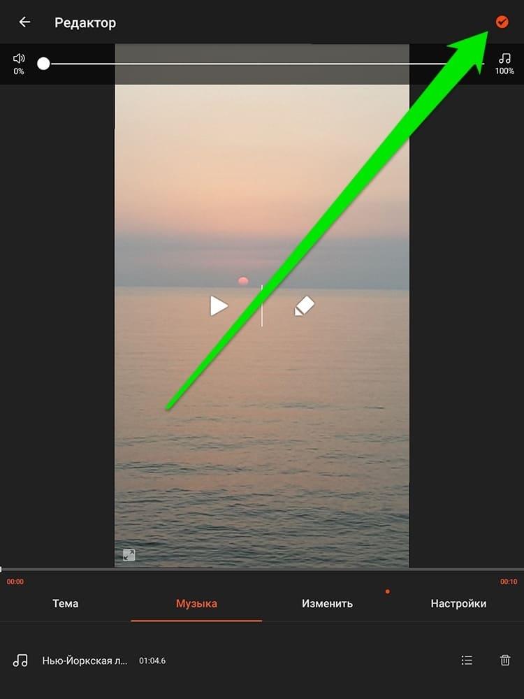 Поэтому на компьютере вы можете только создать файл изображения с музыкой, а загружать в свой аккаунт придется уже через смартфон.
