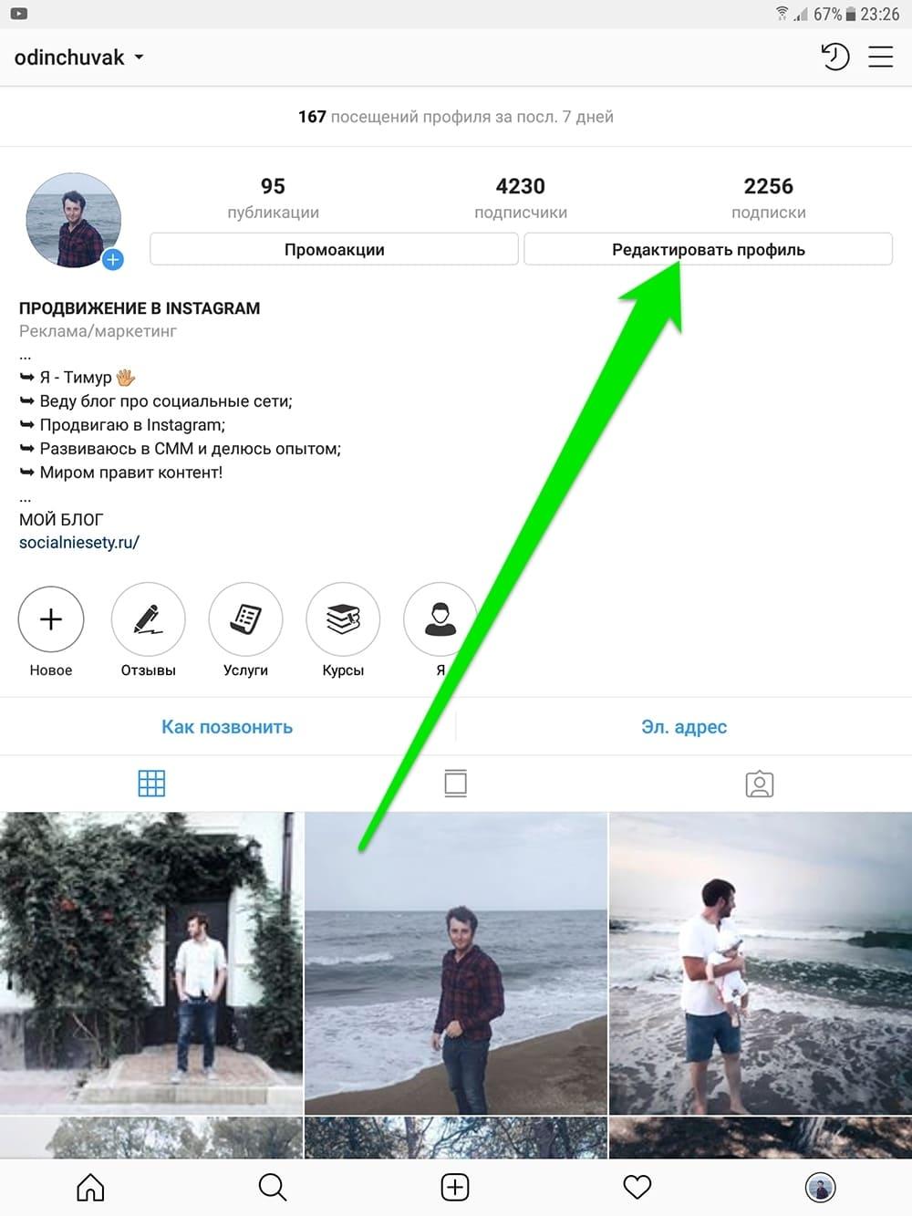 как узнать где сделана фотография в инстаграме огурцов